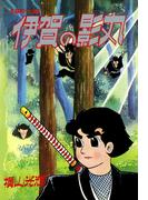 貸本版 伊賀の影丸 若葉城の秘密1 長篇時代漫画(小クリ復刻シリーズ)