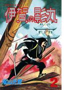 貸本版 伊賀の影丸 若葉城の秘密2 長篇時代漫画(小クリ復刻シリーズ)