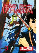 貸本版 伊賀の影丸 若葉城の秘密3 長篇時代漫画(小クリ復刻シリーズ)