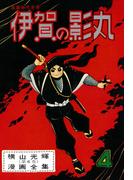 貸本版 伊賀の影丸 若葉城の秘密4 長篇時代漫画(小クリ復刻シリーズ)