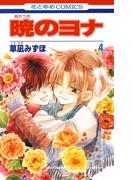 暁のヨナ(4)(花とゆめコミックス)
