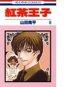 紅茶王子(6)(花とゆめコミックス)