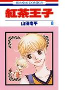 紅茶王子(8)(花とゆめコミックス)