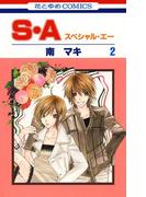 S・A(スペシャル・エー)(2)(花とゆめコミックス)