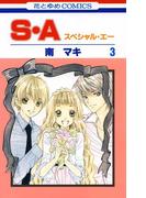 S・A(スペシャル・エー)(3)(花とゆめコミックス)