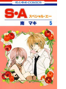 S・A(スペシャル・エー)(5)(花とゆめコミックス)