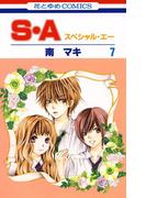 S・A(スペシャル・エー)(7)(花とゆめコミックス)