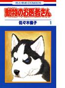 動物のお医者さん(1)(花とゆめコミックス)