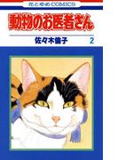 動物のお医者さん(2)(花とゆめコミックス)