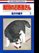 動物のお医者さん(3)(花とゆめコミックス)