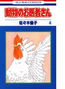 動物のお医者さん(4)(花とゆめコミックス)