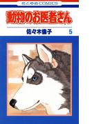 動物のお医者さん(5)(花とゆめコミックス)
