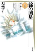綿の国星(4)(白泉社文庫)