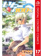 いちご100% カラー版 17(ジャンプコミックスDIGITAL)