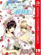 いちご100% カラー版 19(ジャンプコミックスDIGITAL)