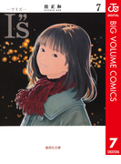 "I""s<アイズ> 7(ジャンプコミックスDIGITAL)"