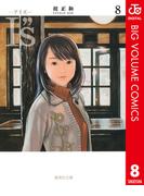 "I""s<アイズ> 8(ジャンプコミックスDIGITAL)"