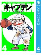 キャプテン 4(ジャンプコミックスDIGITAL)