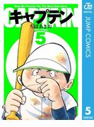 キャプテン 5(ジャンプコミックスDIGITAL)