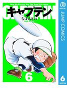 キャプテン 6(ジャンプコミックスDIGITAL)