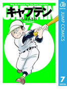 キャプテン 7(ジャンプコミックスDIGITAL)