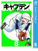 キャプテン 8(ジャンプコミックスDIGITAL)