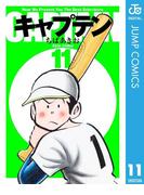 キャプテン 11(ジャンプコミックスDIGITAL)