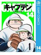 キャプテン 14(ジャンプコミックスDIGITAL)