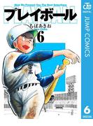 プレイボール 6(ジャンプコミックスDIGITAL)