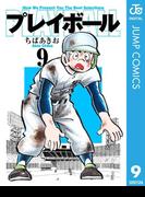 プレイボール 9(ジャンプコミックスDIGITAL)