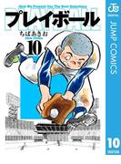 プレイボール 10(ジャンプコミックスDIGITAL)