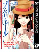 ソムリエール 20(ヤングジャンプコミックスDIGITAL)