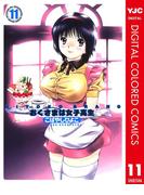 HIYOKO BRAND おくさまは女子高生 カラー版 11(ヤングジャンプコミックスDIGITAL)