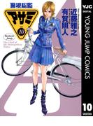 警視総監アサミ 10(ヤングジャンプコミックスDIGITAL)