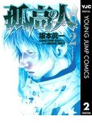 孤高の人 2(ヤングジャンプコミックスDIGITAL)