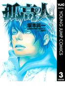 孤高の人 3(ヤングジャンプコミックスDIGITAL)