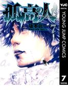 孤高の人 7(ヤングジャンプコミックスDIGITAL)