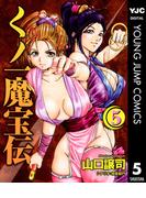 くノ一魔宝伝 5(ヤングジャンプコミックスDIGITAL)