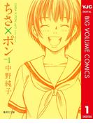 ちさ×ポン 1(ヤングジャンプコミックスDIGITAL)