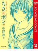 ちさ×ポン 2(ヤングジャンプコミックスDIGITAL)