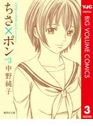 ちさ×ポン 3(ヤングジャンプコミックスDIGITAL)