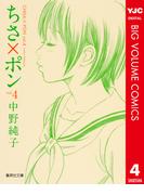 ちさ×ポン 4(ヤングジャンプコミックスDIGITAL)
