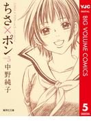 ちさ×ポン 5(ヤングジャンプコミックスDIGITAL)
