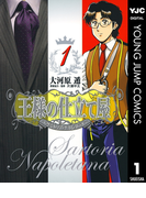 王様の仕立て屋~サルトリア・ナポレターナ~ 1(ヤングジャンプコミックスDIGITAL)