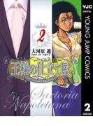 王様の仕立て屋~サルトリア・ナポレターナ~ 2(ヤングジャンプコミックスDIGITAL)