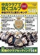 アルバ増刊 中古クラブで賢くゴルフ 2013年 4/21号(ALBA)