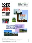 公民連携白書2012~2013 シティ・マネジメント(公民連携白書)
