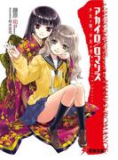 アカイロ/ロマンス 少女の鞘、少女の刃(電撃文庫)