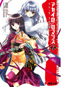 アカイロ/ロマンス2 少女の恋、少女の病(電撃文庫)