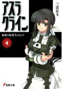 アスラクライン(4) 秘密の転校生のヒミツ(電撃文庫)